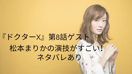 ドクターX第8話ゲスト「松本まりか」演技がすごい!ネタバレあり
